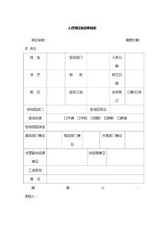 【10】人员岗位变动申请表