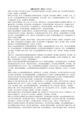 新概念英语第一册课文(全中文)