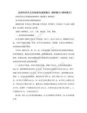 农村经济社会发展状况调研报告-调研报告[调研报告]