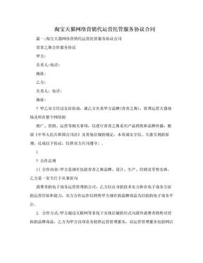 淘宝天猫网络营销代运营托管服务协议合同
