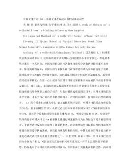 中国女排针对日本、泰国女排进攻战术的拦防体系研究 .doc