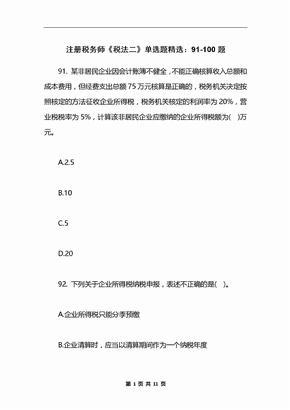注册税务师《税法二》单选题精选:91-100题