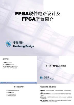 FPGA硬件电路设计及FPGA平台介绍