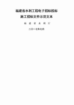 福建省水利工程电子招标投标施工招标文件示范文本.docx