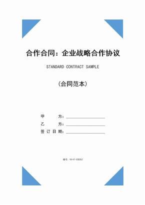 合作合同:企业战略合作协议(协议范本)