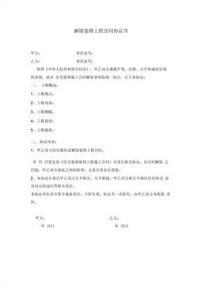 解除装修工程合同协议书范本[1]