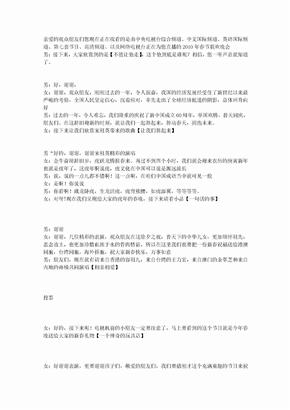 XXXX中央电视台春节晚会主持词全部