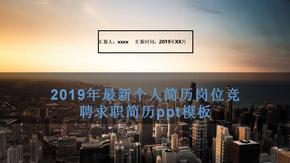2019年最新个人简历岗位竞聘求职简历ppt模板