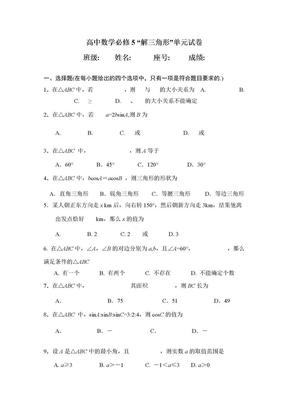 高中数学必修5