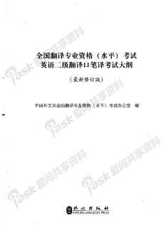 全国翻译专业资格(水平)考试英语二级翻译...