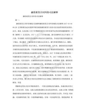 融资租赁合同纠纷司法解释