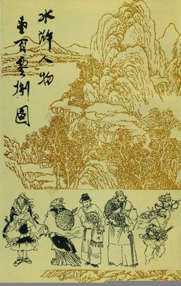 《水浒人物壹佰零捌图》[戴敦邦.戴红杰][天津杨柳青版.1997][PDF]