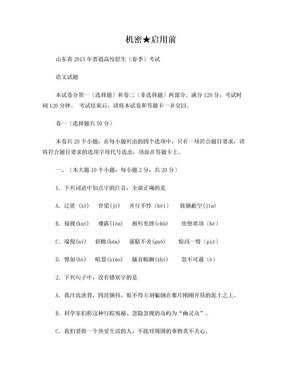 2015年山东省春考语文试题(含答案)