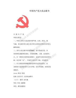 中国共产党入党志愿书