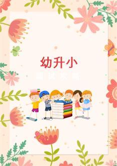2019年幼升小面试试题大全(推荐)