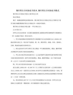 餐厅转让合同协议书范本_餐厅转让合同协议书格式