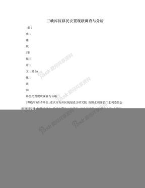 三峡库区移民安置现状调查与分析