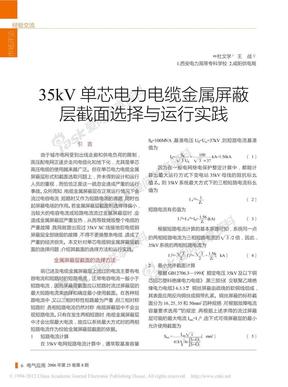 35kV单芯电力电缆金属屏蔽层截面选择与运行实践