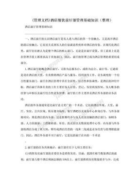 (管理文档)酒店餐饮前厅部管理基础知识(整理)
