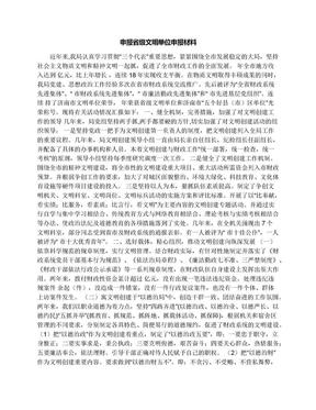 申报省级文明单位申报材料