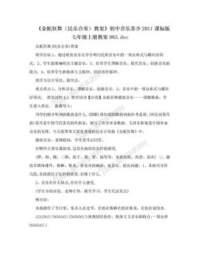 《金蛇狂舞(民乐合奏)教案》初中音乐苏少2011课标版 七年级上册教案983.doc