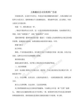 上海婚庆公司宣传单广告语