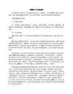 中国的918事变资料