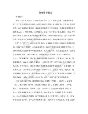 鲁迅作者简介