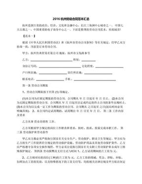 2016杭州劳动合同范本汇总