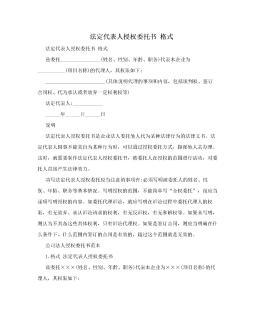 法定代表人授权委托书    格式