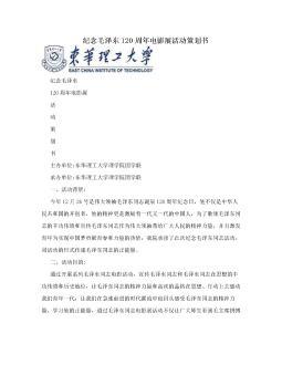 纪念毛泽东120周年电影展活动策划书