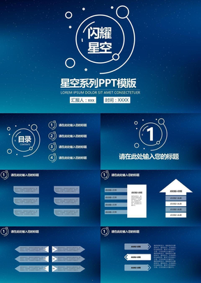 星空系列公司介绍产品推广 产品宣传PPT模板- 23p