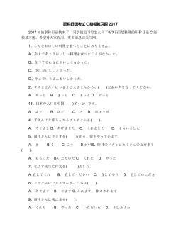 职称日语考试C级模拟习题2017