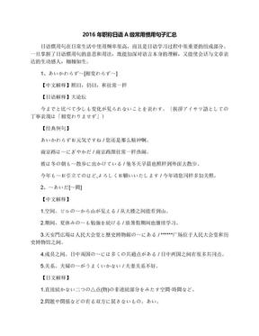 2016年职称日语A级常用惯用句子汇总