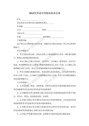 2013年劳动合同协议范本公布