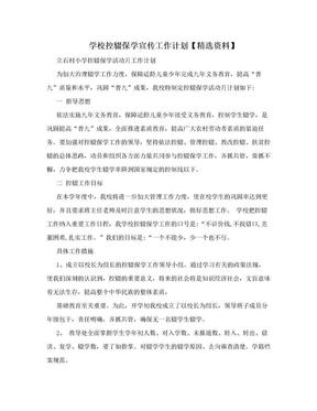 学校控辍保学宣传工作计划【精选资料】
