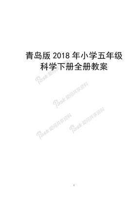 青岛版2018年小学五年级科学下册全册教案