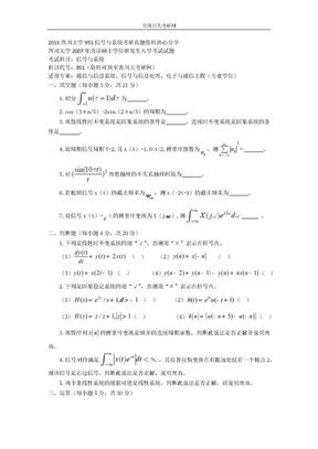 2013四川大学951信号与系统考研真题资料热心分享