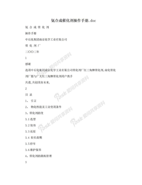 氨合成催化剂操作手册.doc