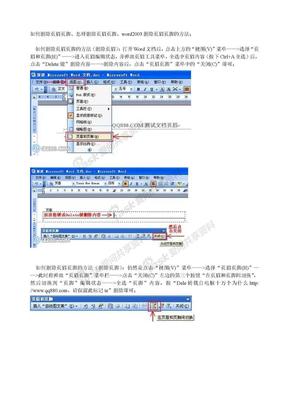 如何删除页眉页脚,Word2003怎样删除页眉页脚【图文详解】