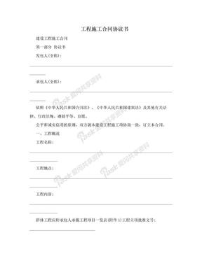 工程施工合同协议书