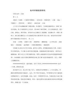 杭州西湖旅游路线