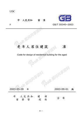 老年人居住建筑设计标准【GBT50340-2003】