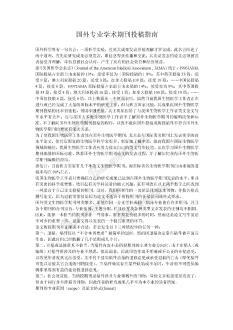 国外专业学术期刊投稿指南