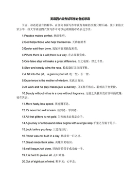 英语四六级考试写作必备的谚语