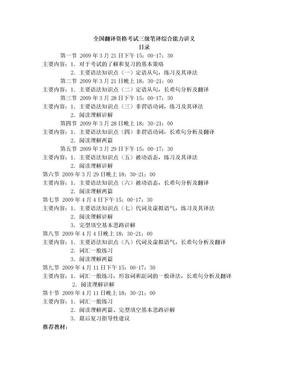 全国翻译资格考试三级笔译综合能力讲义