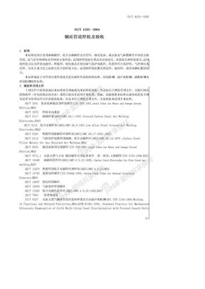 4103-2004钢质管道焊接及验收标准