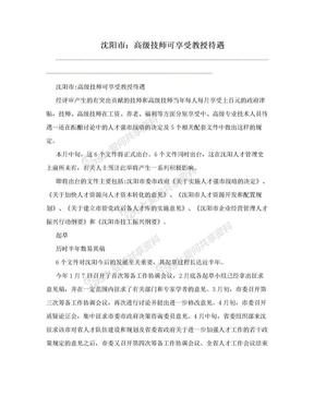 沈阳市:高级技师可享受教授待遇