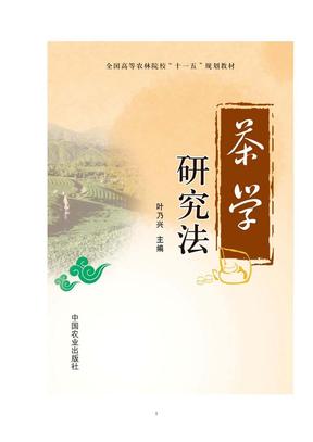 茶学研究法