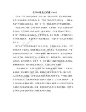 毛泽东选集读后感43045